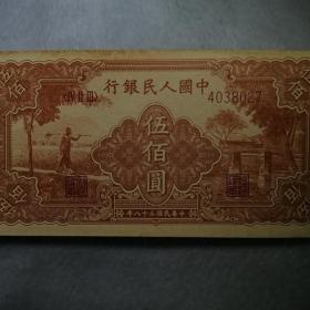 第一套人民币 伍佰元纸币 编号4038027