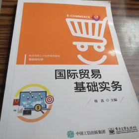 国际贸易基础实务(有笔记)