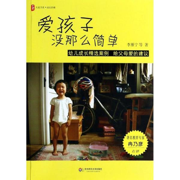 爱孩子没那么简单:幼儿成长精选案例 给父母爱的建议