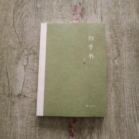 归于书【作者尤佑签名本】
