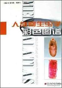人体寄生虫学彩色图谱