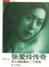 正版二手 张爱玲传奇:旧上海的最后一个贵族 胡辛 二十一世纪出版社 9787539129877