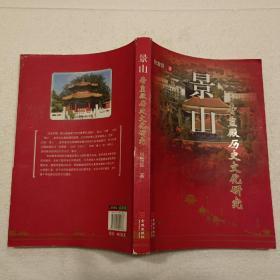 景山寿皇殿历史文化研究(16开)平装本,2012年一版一印