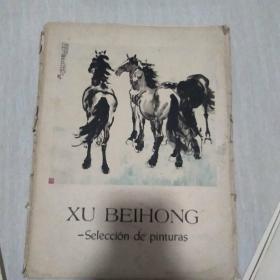 《徐悲鴻畫輯》外文出版社(西)1979年1版1次 8開 12張全【散頁裝】