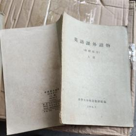 英语课外读物 1964 清华大学外语教研组 2册