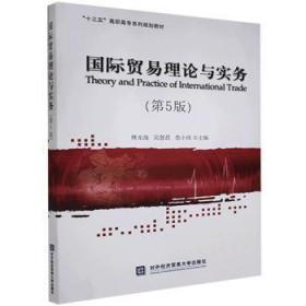 全新正版图书 国际贸易理论与实务 未知 对外经济贸易大学出版社 9787566322166书海情深图书专营店