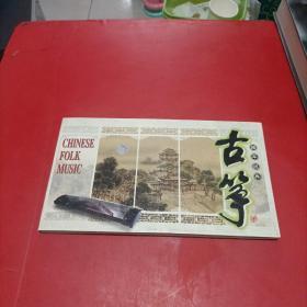 国粹经典 古筝 VCD 2张光盘