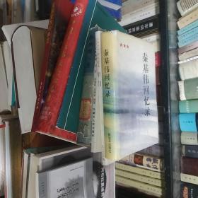 秦基伟回忆录(精装)1版1印