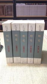 二十四史:明史  只有5册    简体横排本      边角有磕碰   完美主义绕道