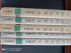 纪伯伦全集全5卷(1-5)