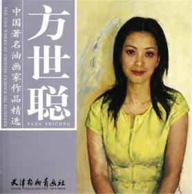 中国著名油画家作品精选:方世聪