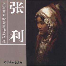 中国著名油画家作品精选:张利