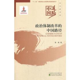 政治体制改革的中国路径:中国道路·政治建设卷