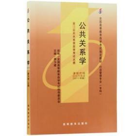 公共关系学 廖为建 9787040283013