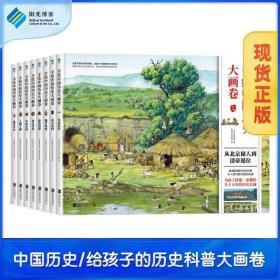 正版手绘中国历史大画卷全8册精装珍藏版从猿人到清帝退位