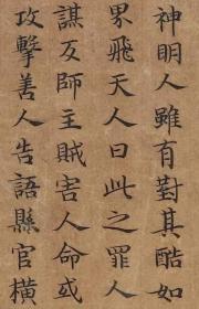 敦煌遗书 法藏 P4618太上玄一真人说三涂五苦劝戒经。纸本大小30*138厘米。宣纸艺术微喷复制。