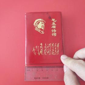 毛主席诗词(增祥补图)100开本