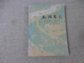 龙滩春色(上)