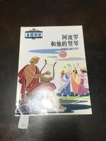 希腊神话系列丛书:阿波罗和他的竖琴