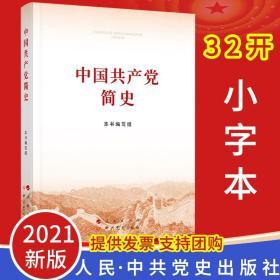 【包邮2021年新版】中国共产党简史(32开)人民/中共党史出版社 2021普及本党史学习教育简明读本党史党政读物论中国共产党历史
