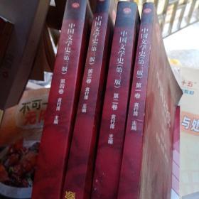 中国文学史(第三版)(第一,二,三,四卷)合售