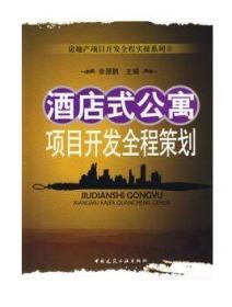 酒店式公寓项目开发全程策划 余源鹏  著 中国建筑工业出版社 9787112107599