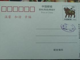 1997年中国邮政贺年有奖明信片