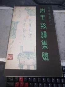 周王孙钟集联(私藏,一版一印)