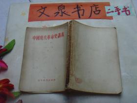 中国现代革命史讲义(初稿) tg-132如图书脊破损 皮底小磨损 书下部水印
