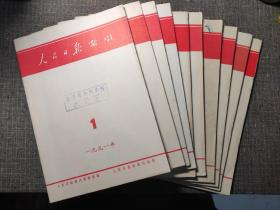 人民日报索引1991年 (全年缺第4和12期,共10本合售)
