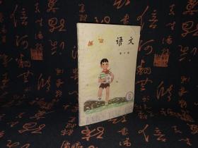 五年制小学课本:语文 第六册  未阅读
