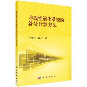 非线性科学丛书:非线性演化系统的符号计算方法