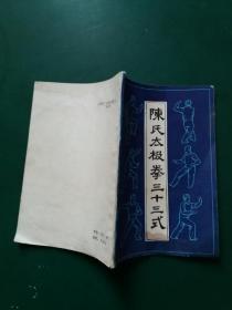陈式太极拳三十三式【一版一印】内页无字迹