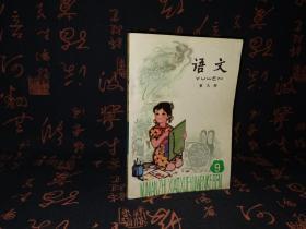 五年制小学课本:语文 第九册 库存书