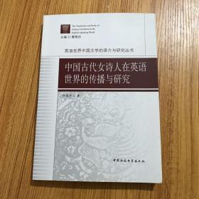 中国古代女诗人在英语世界的传播与研究