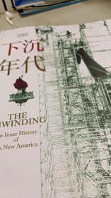 下沉年代(许倬云、刘擎、周濂一致推荐,全景还原美国的解体和衰败