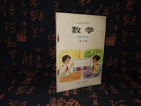 五年制小学课本:数学 第六册 库存书