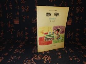 五年制小学课本:数学 第八册 库存书