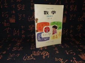 五年制小学课本:数学 第九册 库存书