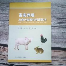 畜禽养殖及粪污资源化利用技术