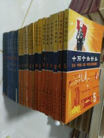 文革版 十万个为什么 全套21册 全一版一印
