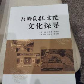 【全新】吾峰侯龙书院文化探寻