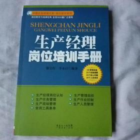 生产经理岗位培训手册