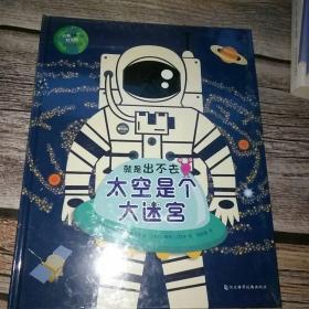 """尚童童书·""""就是出不去""""法国科普迷宫书:太空是个大迷宫"""