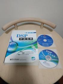 DSP开发宝典