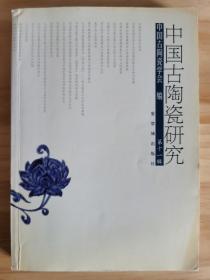 【包邮】中国古陶瓷研究 第11、12、13辑