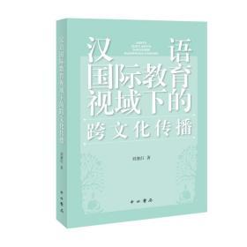 汉语国际教育视域下的跨文化传播