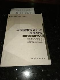 中国城市规划行业发展报告(2007-2008)