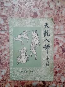 天龍八部  第三卷 (下)