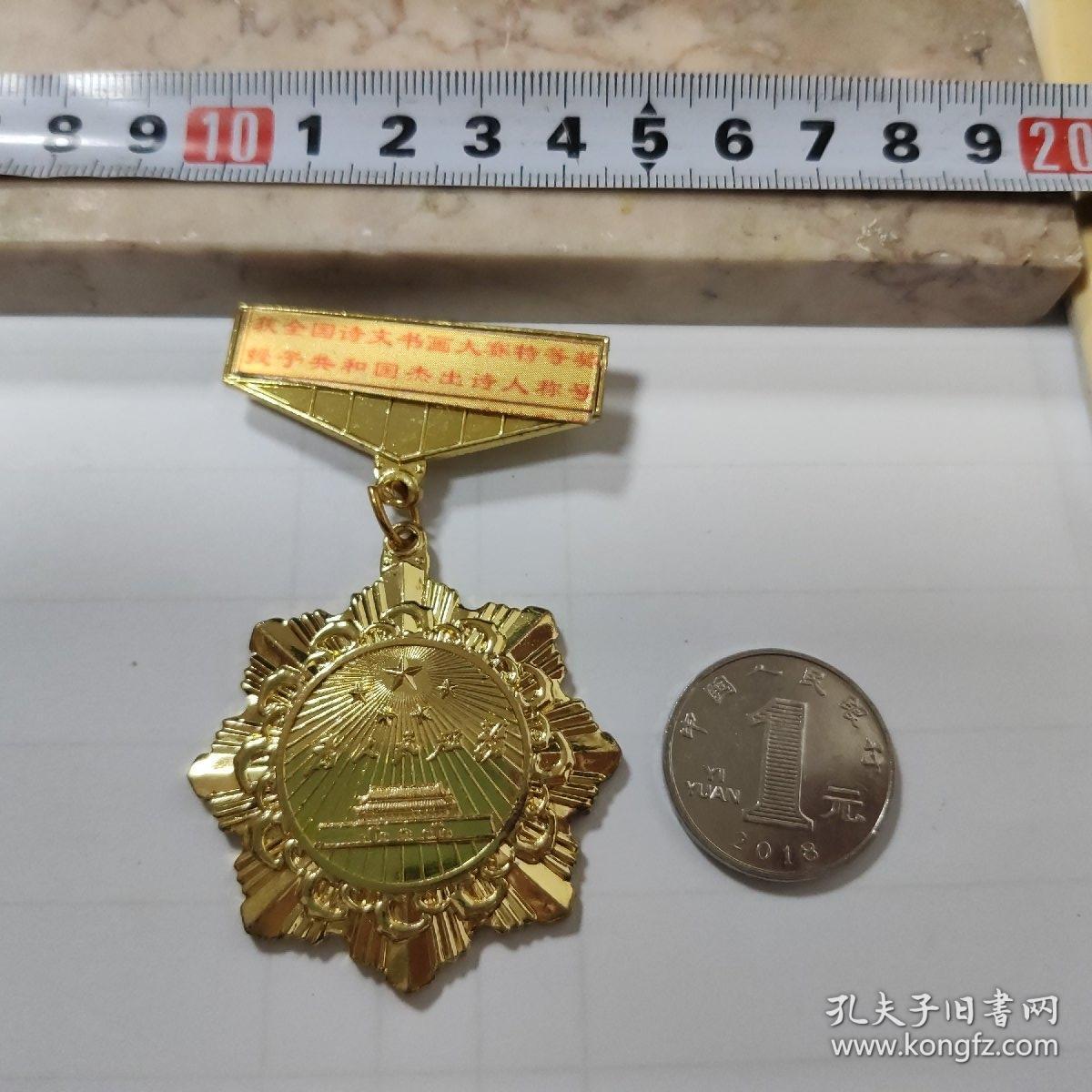 徽章:获全国诗文书画大赛特等奖,授予共和国杰出诗人称号